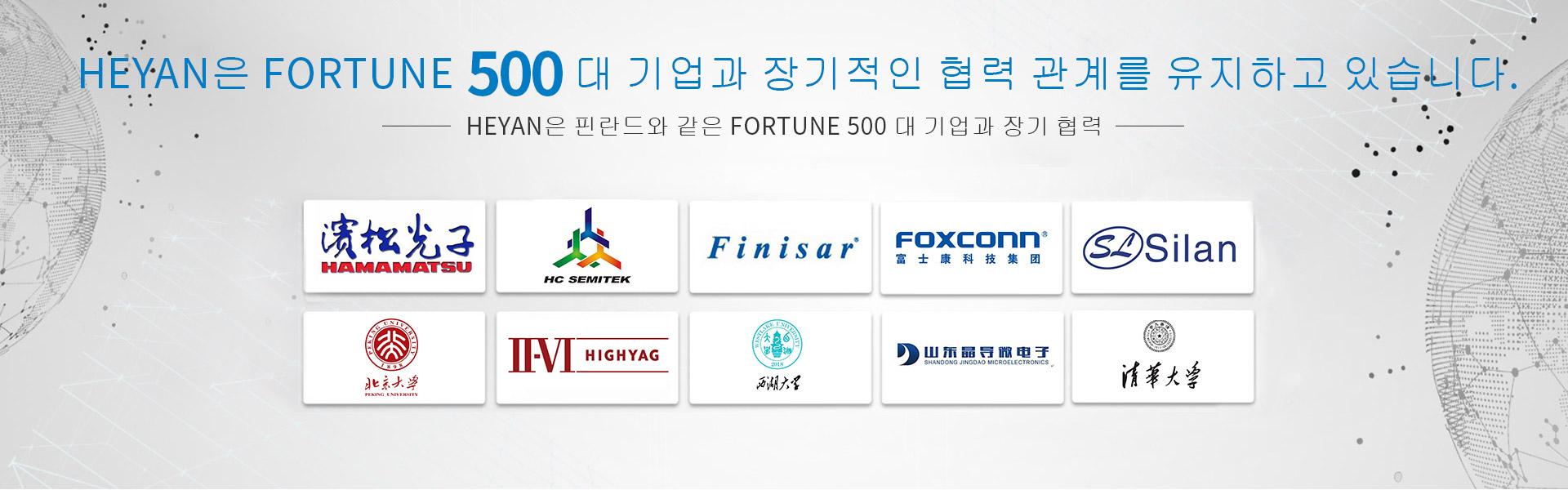 포춘 글로벌 500 업체와 장기간 협력을 유지